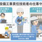 排水設備工事責任技術者とは?資格や仕事について解説