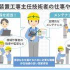 給水装置工事主任技術者の仕事や資格について解説!