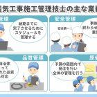 電気工事施工管理技士の仕事内容と給与について